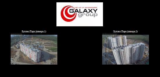 """Сетевые камеры установленные на строительных площадках """"Galaxy Group"""""""