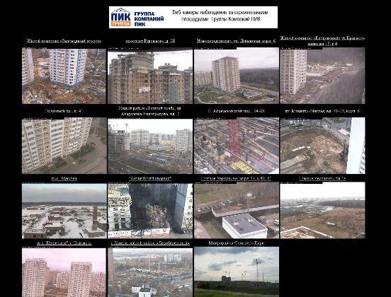 """Сетевые камеры установленные на строительных площадках """"Группы Компаний """"ПИК"""""""